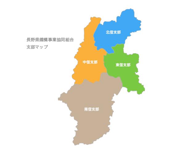 長野県鐵構事業協同組合支部マップ