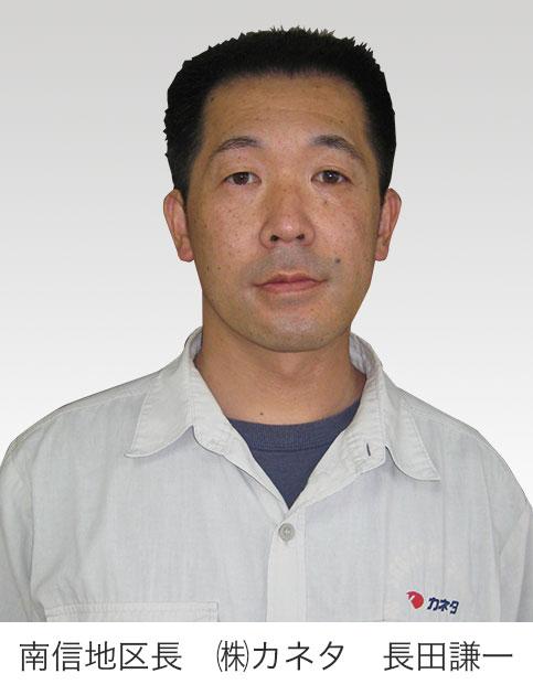 南信地区長 (株)カネタ 長田謙一