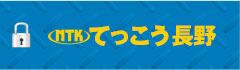 てっこう長野 組合員専用ページ