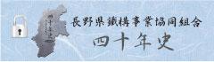 長野県鐵構事業協同組合 四十年史