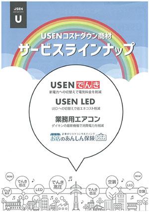 USEN でんき USEN LED
